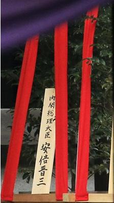 安倍首相・真榊.PNG