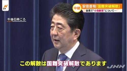 安倍首相・解散へ.PNG