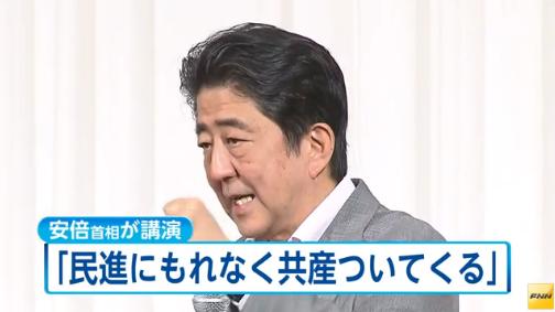 安倍首相・講演.PNG
