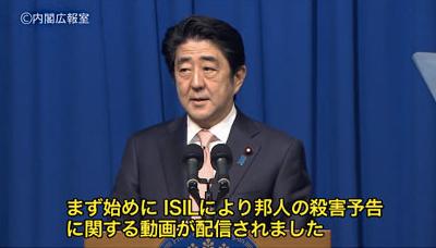 安倍首相・ISIL.PNG