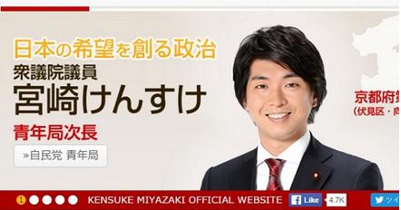 宮崎謙介HP.PNG