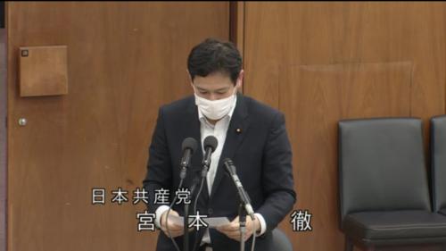 宮本徹(日本共産党)・社会福祉法等改正・反対討論.PNG