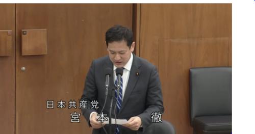 宮本徹(日本共産党)・雇用保険法改正案・反対討論.PNG