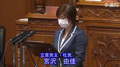 宮沢由佳・産業競争力強化法改正案・質疑・参院本会議.PNG