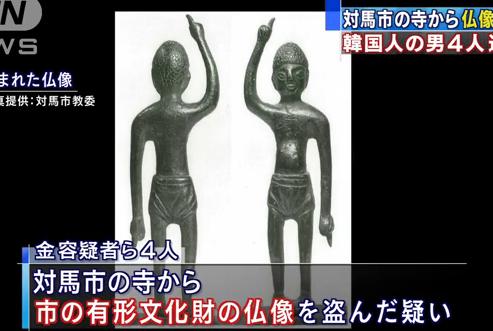 対馬で仏像の窃盗.PNG