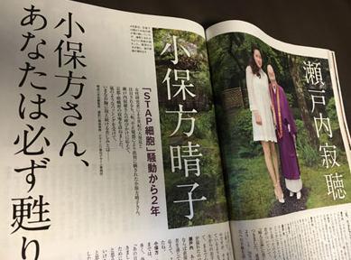小保方晴子・婦人公論.PNG