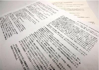 小倉南高校で生徒に配られたプリントや指導案.PNG