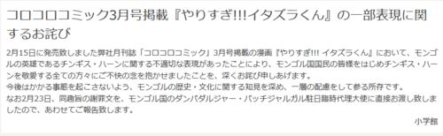 小学館・お詫び.PNG