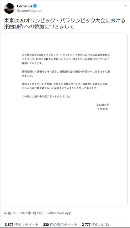 小山田圭吾ツイート・辞任.PNG
