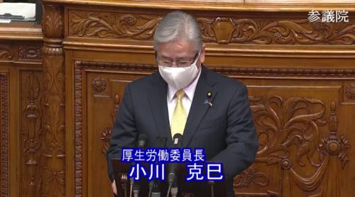小川克巳(厚生労働委員長)・予防接種法改正案.PNG