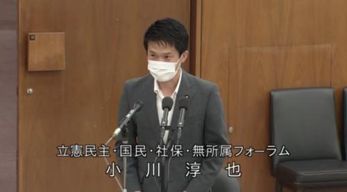 小川淳也・立憲・衆院厚生労働委員会・8月19日.PNG