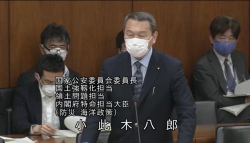 小此木八郎・土地規制法案・答弁・衆院内閣委員会・5月26日.PNG