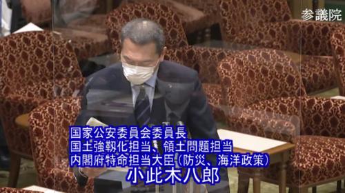 小此木八郎・土地規制法案・趣旨説明・参院内閣委員会.PNG