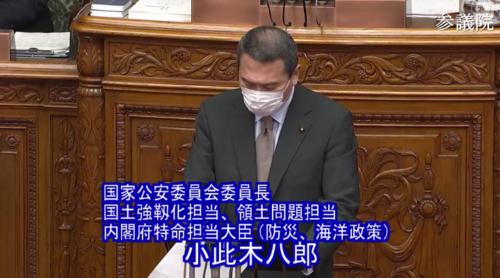 小此木八郎・土地規制法案・趣旨説明・参院本会議.PNG
