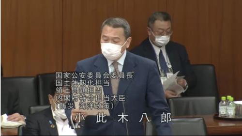 小此木八郎・土地規制法案・趣旨説明・衆院内閣委員会.PNG