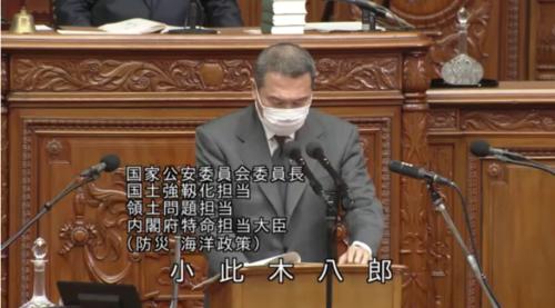 小此木八郎・土地規制法案・趣旨説明・衆院本会議.PNG