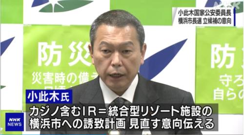 小此木八郎・横浜市長選へ.PNG