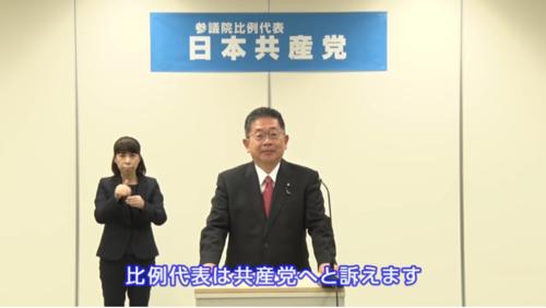 小池晃・共産党・参院選.PNG