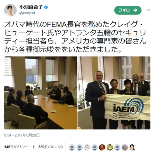 小池百合子ツイート・オバマ政権のFEMA長官グレイグ・ヒューゲート.PNG