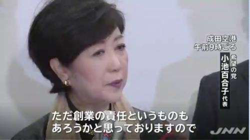 小池百合子・創業の責任.PNG