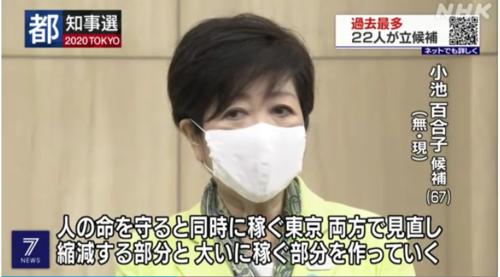 小池百合子・都知事選.PNG