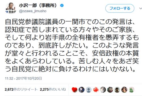 小沢一郎ツイート・丸山に激怒.PNG