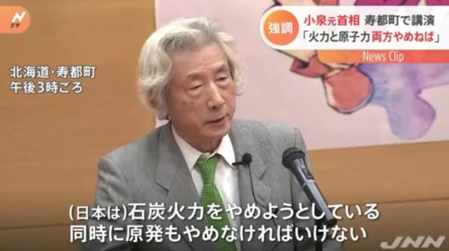 小泉純一郎・火力と原子力両方やめるべき.PNG