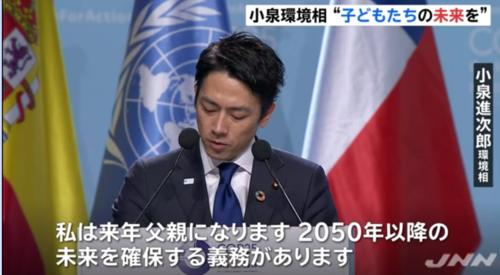 小泉進次郎・COP25演説.PNG