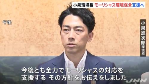 小泉進次郎・モーリシャス問題.PNG