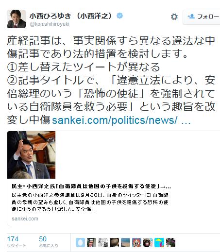 小西洋之ツイート・産経新聞.PNG