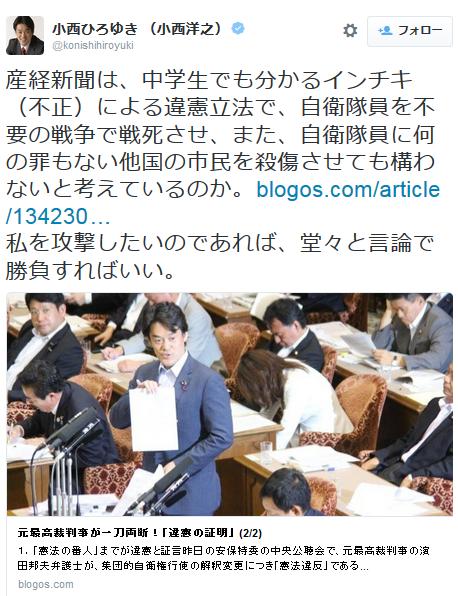 小西洋之ツイート・産経新聞1.PNG