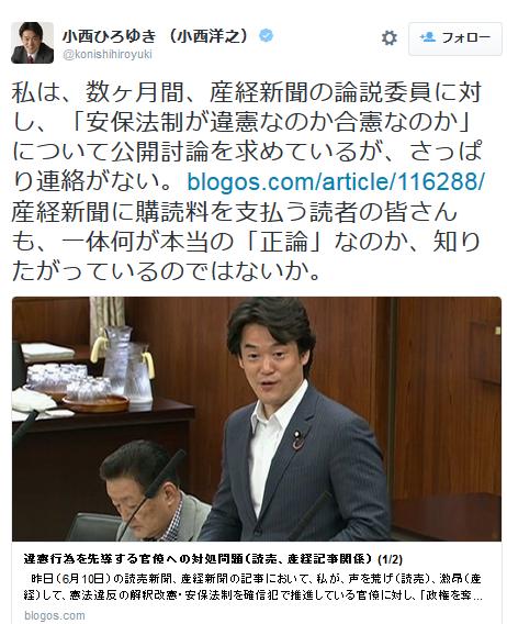 小西洋之ツイート・産経新聞2.PNG