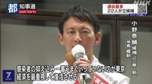 小野泰輔・都知事選.PNG