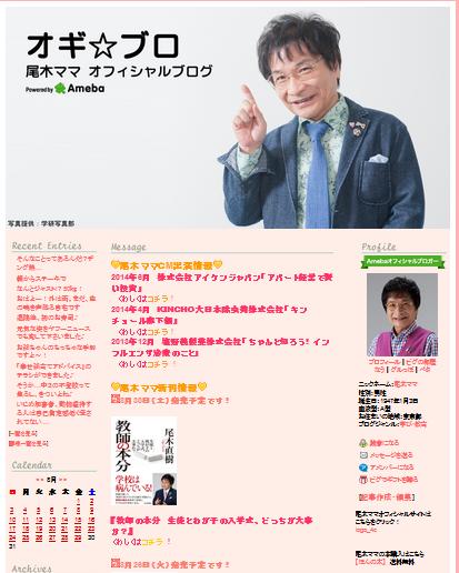 尾木ママのブログ.PNG