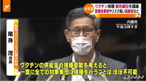 尾身茂・コロナワクチン.PNG