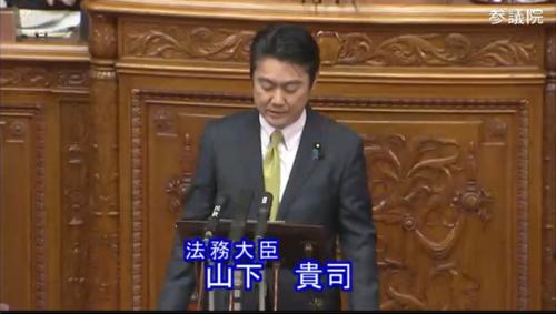 山下貴司(法務大臣)・入管法・参院本会議.PNG