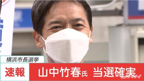 山中竹春・当確・横浜市長選.PNG