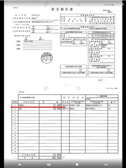 山尾しおり刑事告発3.PNG