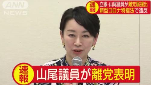 山尾志桜里・立憲を離党.PNG