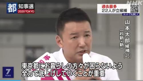 山本太郎・都知事選.PNG