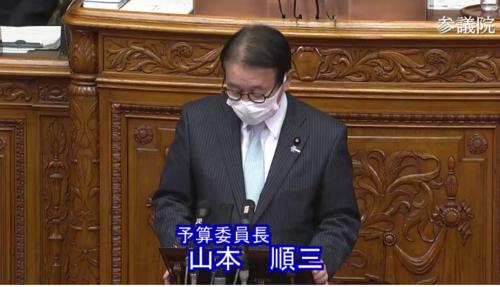 山本順三(予算委員長)・補正予算案.PNG