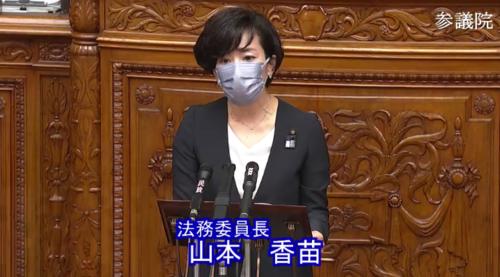 山本香苗(法務委員長)・少年法改正案.PNG