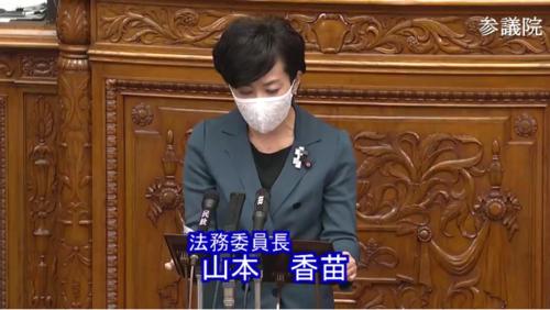 山本香苗(法務委員長)・生殖補助医療法案.PNG
