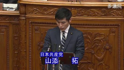 山添拓(日本共産党)・予算・反対討論.PNG