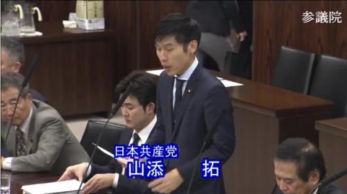 山添拓(日本共産党)・会社法・反対討論.PNG