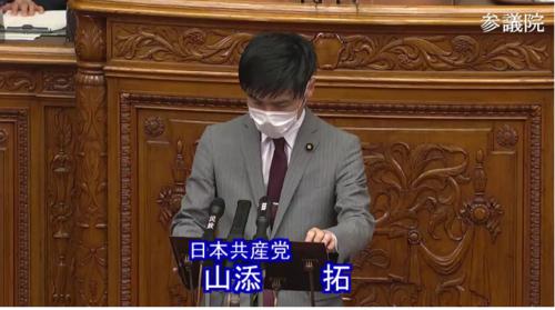山添拓(日本共産党)・土地規制法案・反対討論.PNG