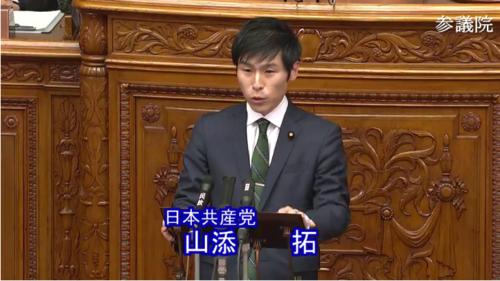 山添拓(日本共産党)・新型インフル法案.PNG