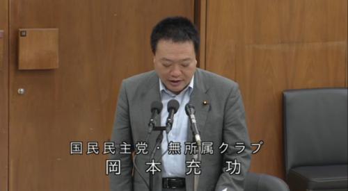 岡本充功・水道法改正・反対討論.PNG