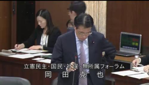 岡田克也・日米貿易協定・審議拒否.PNG