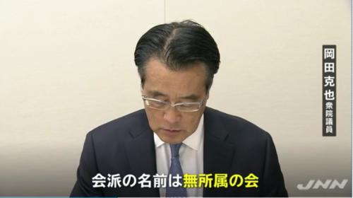 岡田克也・無所属の会結成.PNG